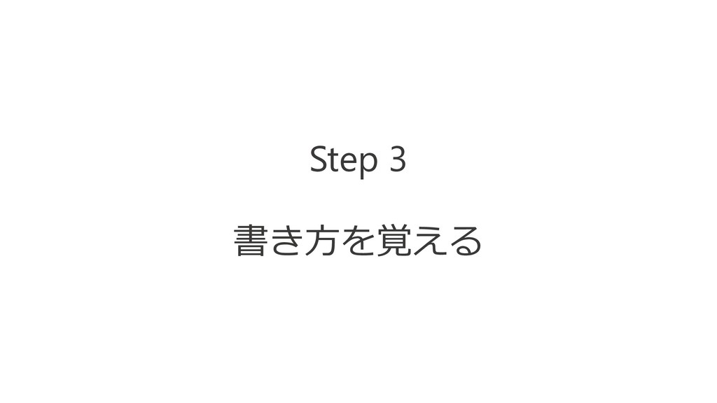 Step 3 書き方を覚える