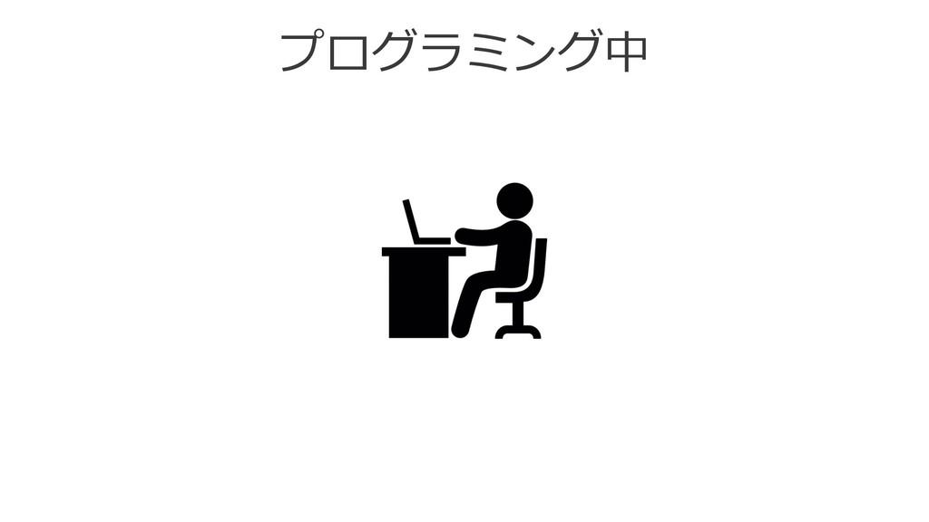 プログラミング中