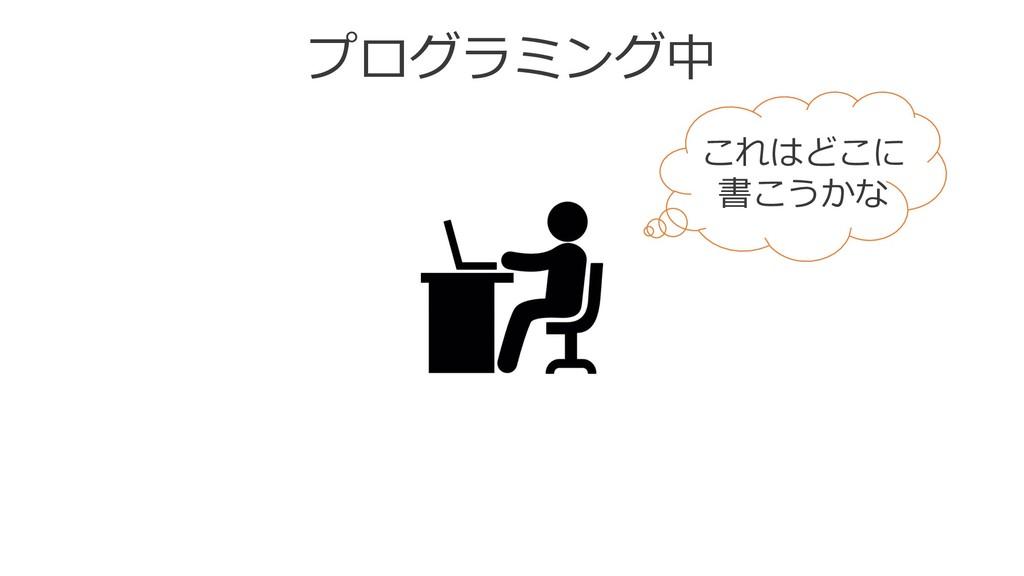 これはどこに 書こうかな プログラミング中
