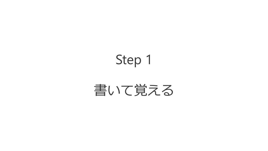 Step 1 書いて覚える