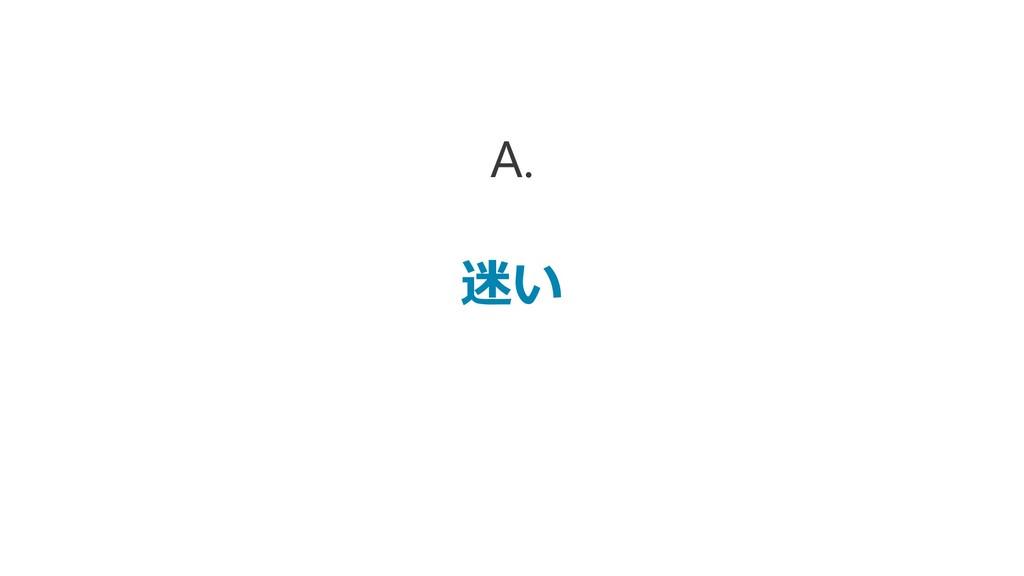 迷い A.