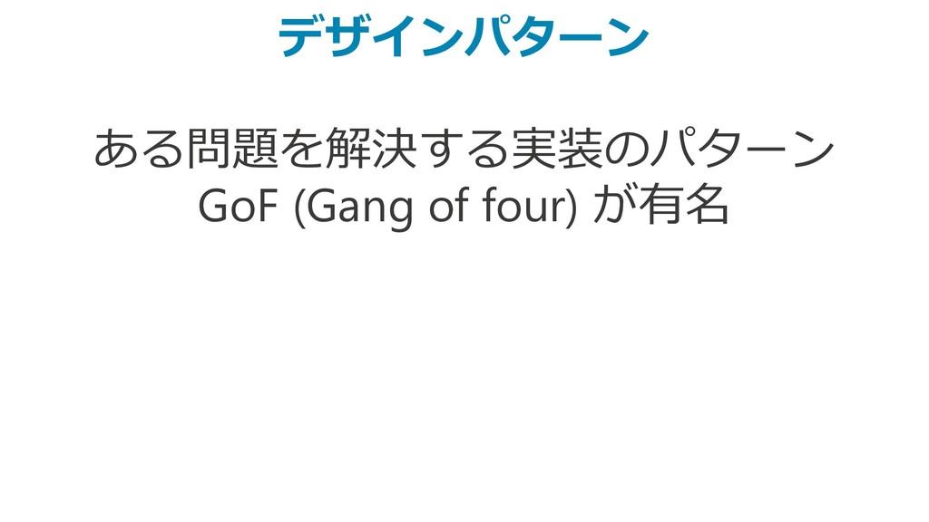 デザインパターン ある問題を解決する実装のパターン GoF (Gang of four) が有名