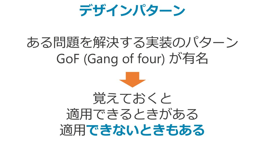 デザインパターン ある問題を解決する実装のパターン GoF (Gang of four) が有...