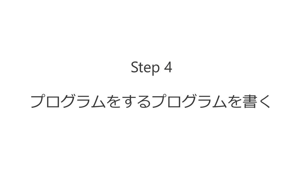 Step 4 プログラムをするプログラムを書く