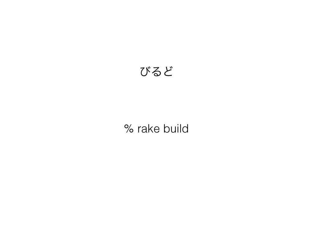 % rake build ͼΔͲ