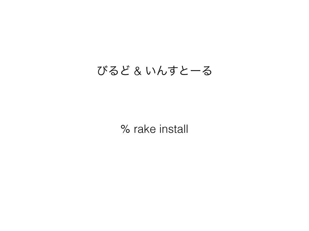 % rake install ͼΔͲ & ͍Μ͢ͱʔΔ