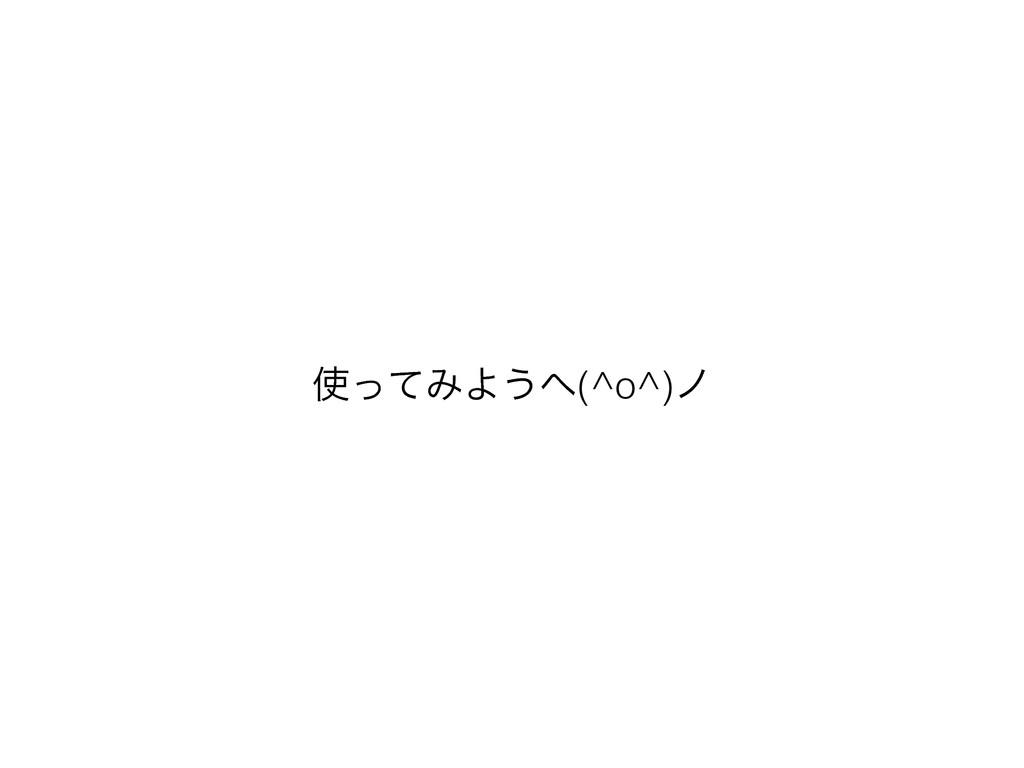 ͬͯΈΑ͏ϔ(^o^)ϊ
