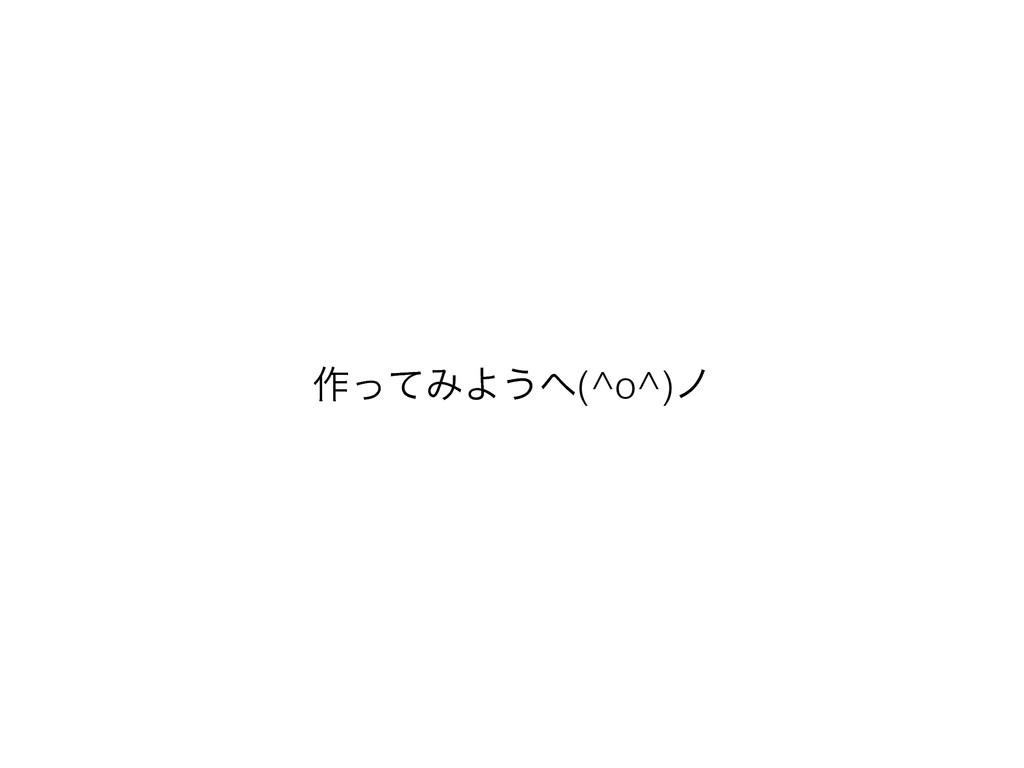 ࡞ͬͯΈΑ͏ϔ(^o^)ϊ
