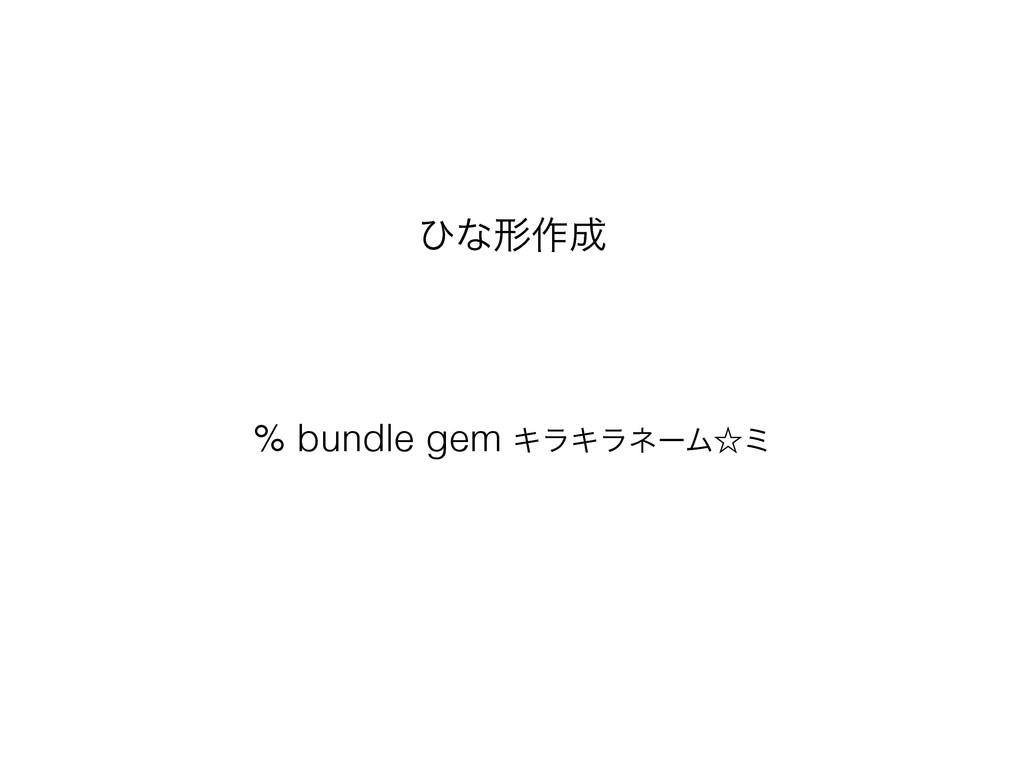 % bundle gem ΩϥΩϥωʔϜˑϛ ͻͳܗ࡞
