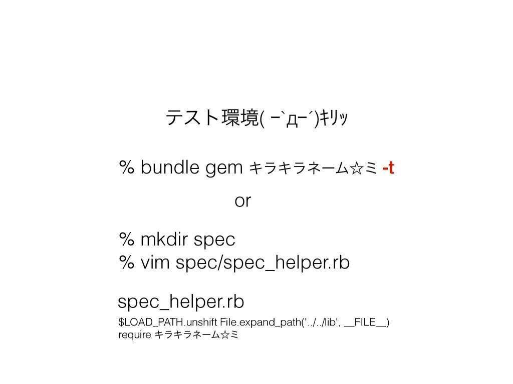 % bundle gem ΩϥΩϥωʔϜˑϛ -t % mkdir spec % vim sp...
