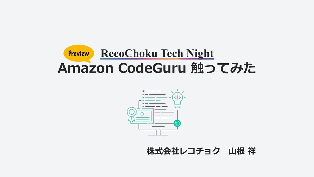 RecoChoku Tech Night Amazon CodeGuru 触ってみた Prev...