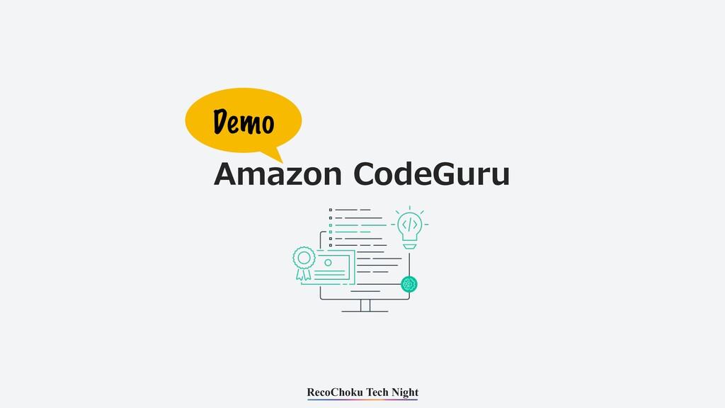 RecoChoku Tech Night Amazon CodeGuru Demo