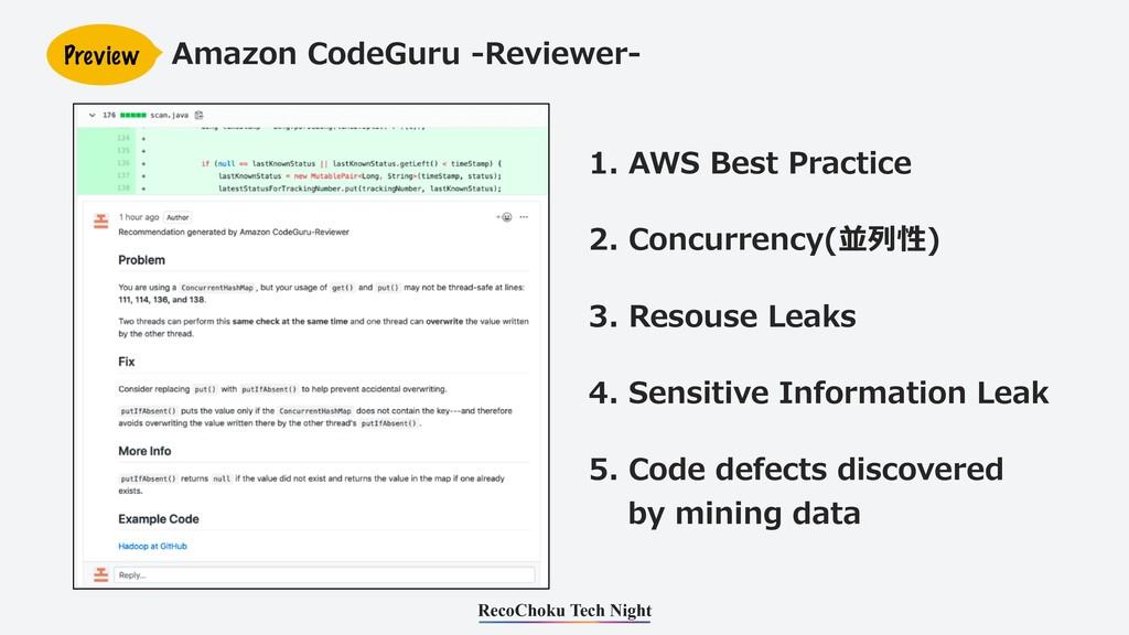 RecoChoku Tech Night Amazon CodeGuru -Reviewer-...