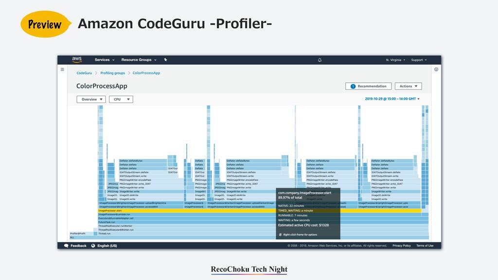 RecoChoku Tech Night Amazon CodeGuru -Profiler- ...