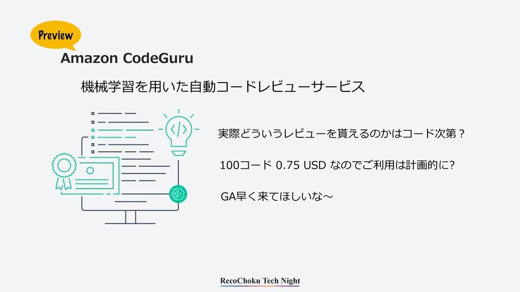 RecoChoku Tech Night Amazon CodeGuru Preview 機械...