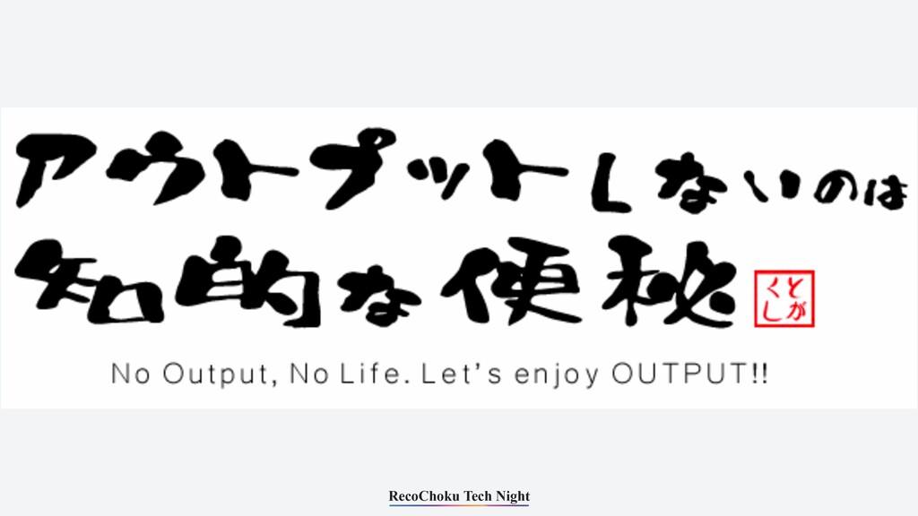 RecoChoku Tech Night