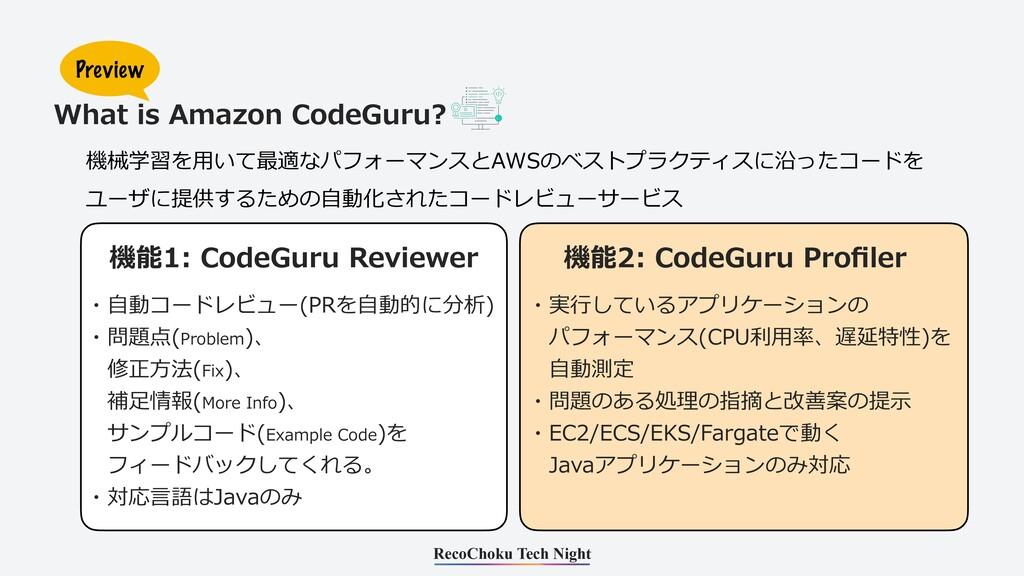 RecoChoku Tech Night What is Amazon CodeGuru? P...