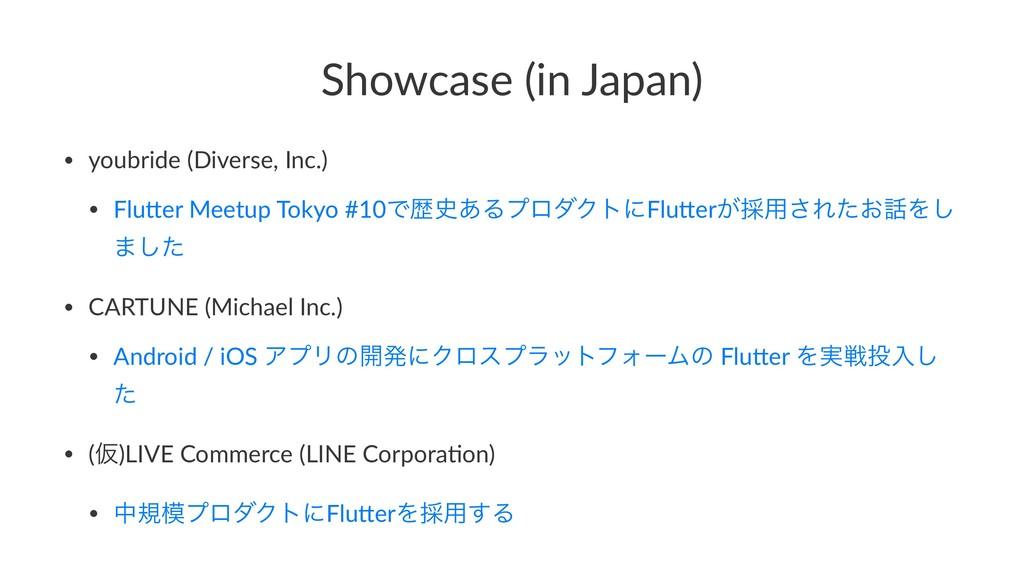 Showcase (in Japan) • youbride (Diverse, Inc.) ...