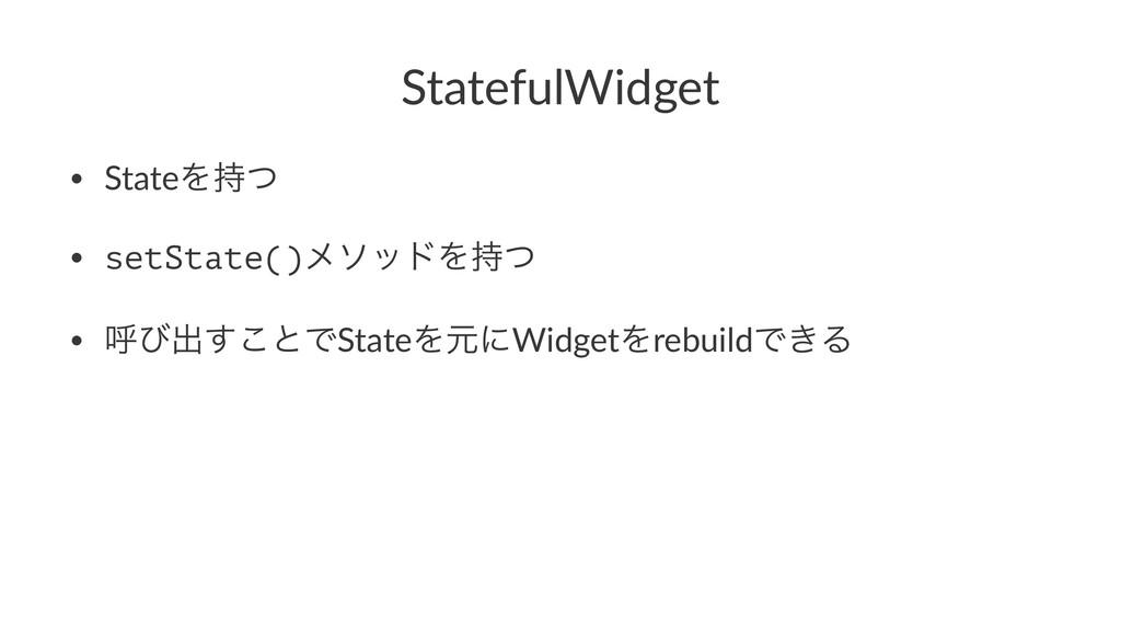 StatefulWidget • StateΛͭ • setState()ϝιουΛͭ •...