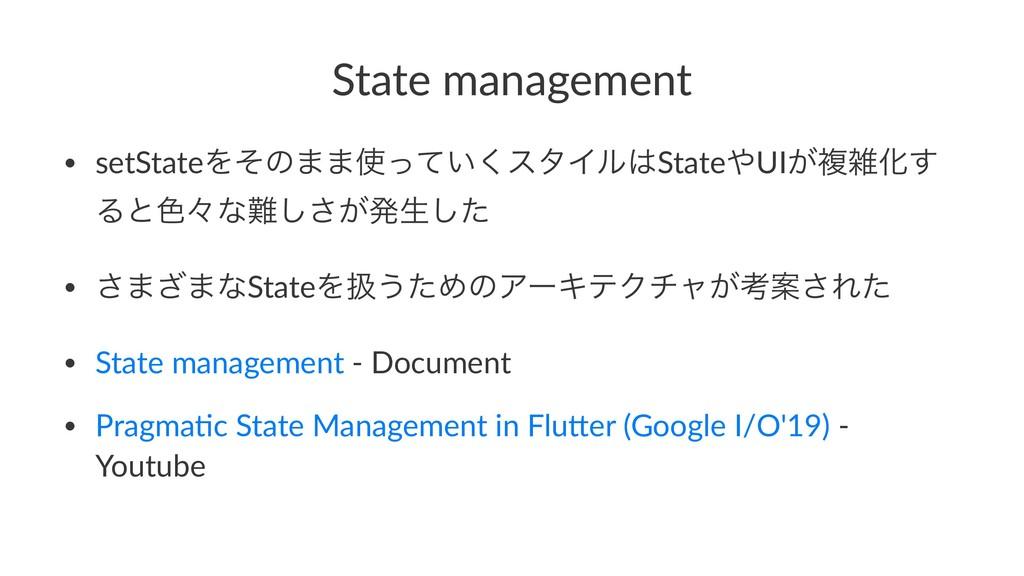 State management • setStateΛͦͷ··͍ͬͯ͘ελΠϧState...