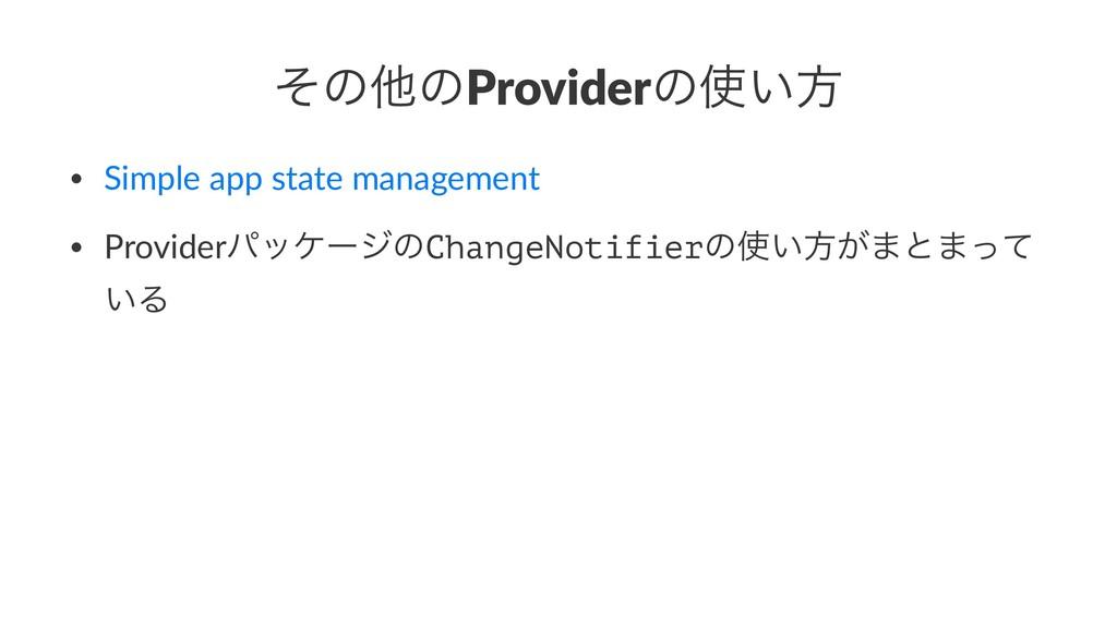 ͦͷଞͷProviderͷ͍ํ • Simple app state management ...