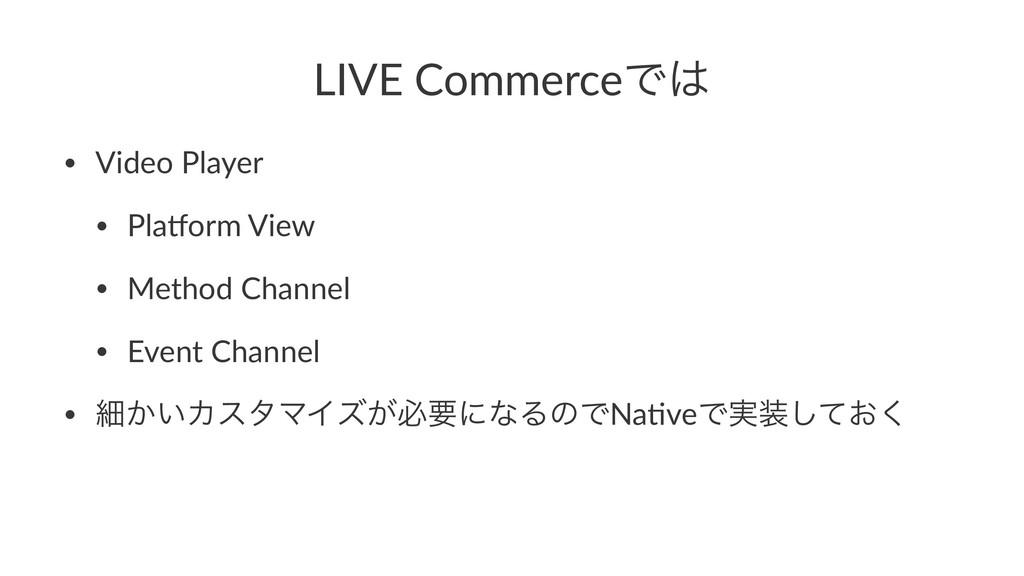 LIVE CommerceͰ • Video Player • Pla-orm View •...