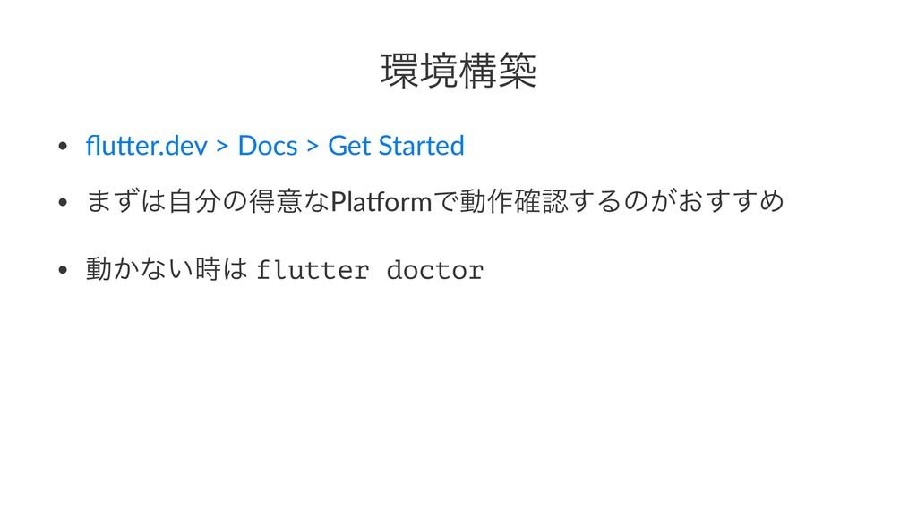 ڥߏங • flu$er.dev > Docs > Get Started • ·ͣࣗͷಘ...