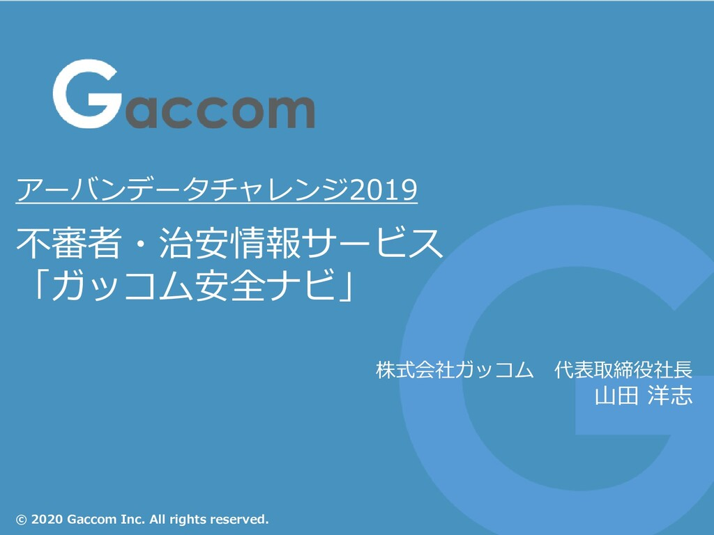 © 2020 Gaccom Inc. All rights reserved. 不審者・治安情...