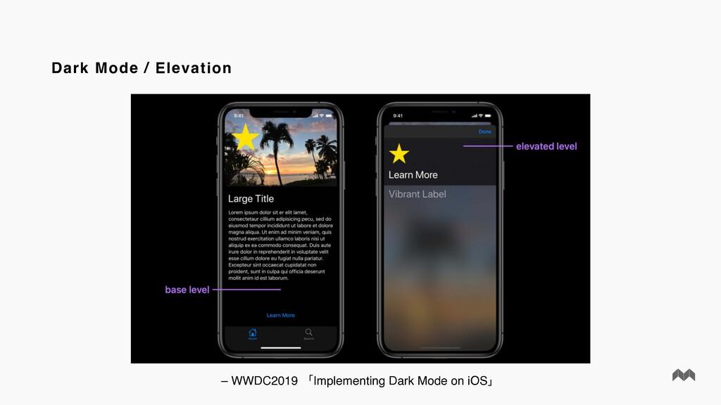 Dark Mode / Elevation – WWDC2019 ʮImplementing ...