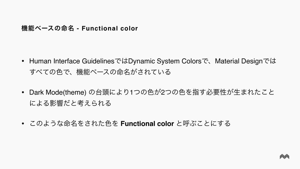 ػϕʔεͷ໋໊ - Functional color • Human Interface G...