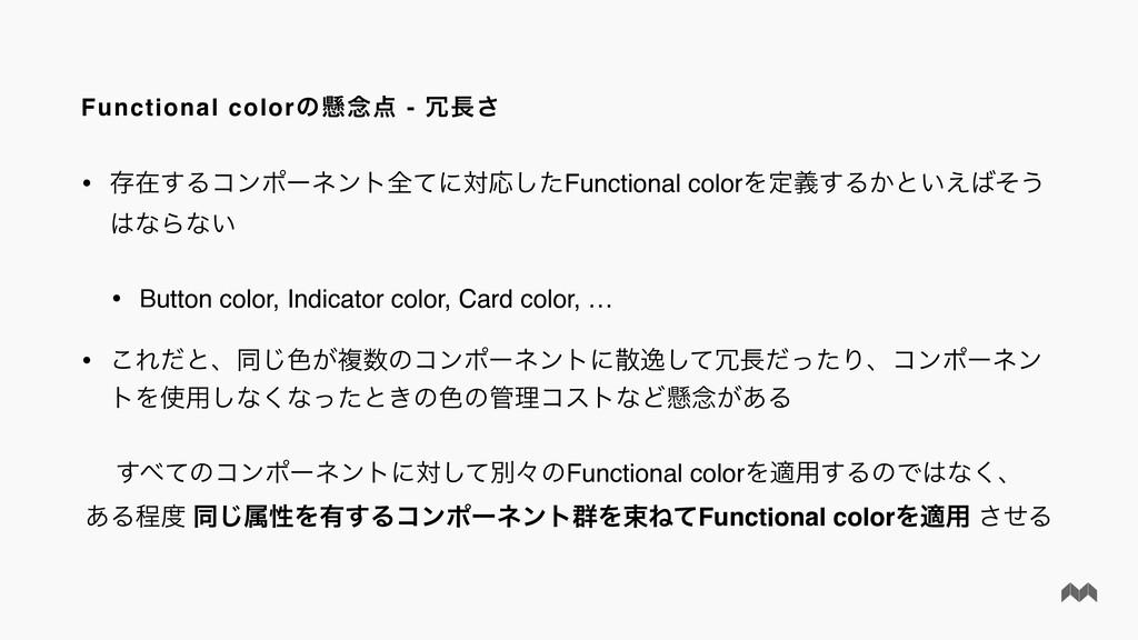 Functional colorͷݒ೦ - ͞ • ଘࡏ͢ΔίϯϙʔωϯτશͯʹରԠͨ͠...