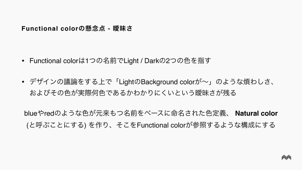 Functional colorͷݒ೦ - ᐆດ͞ • Functional color1...