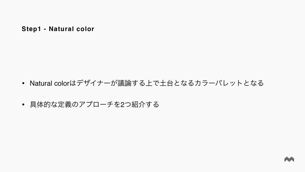 Step1 - Natural color • Natural colorσβΠφʔ͕ٞ͢...
