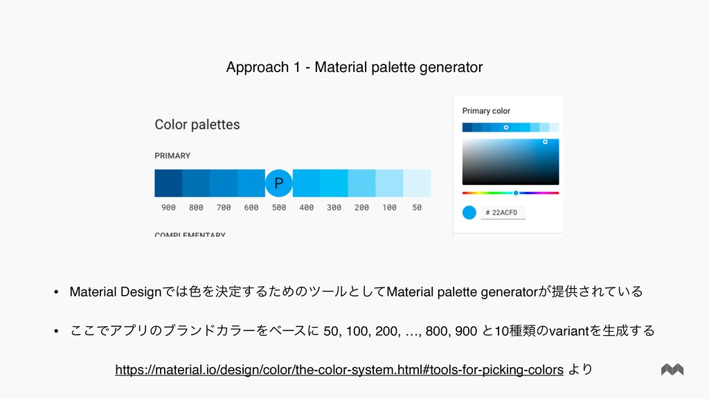Approach 1 - Material palette generator • Mater...