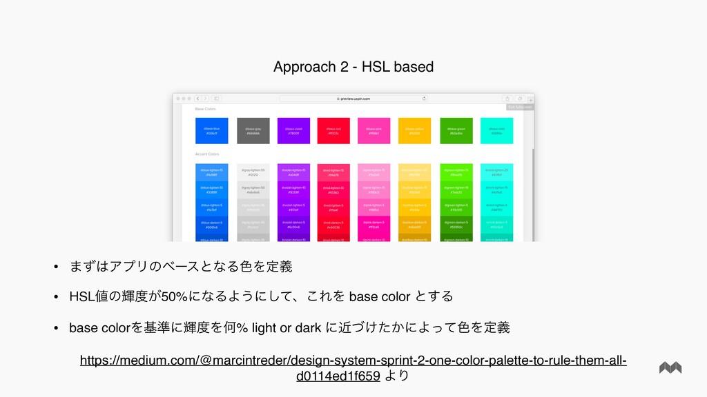 Approach 2 - HSL based • ·ͣΞϓϦͷϕʔεͱͳΔ৭Λఆٛ • HS...
