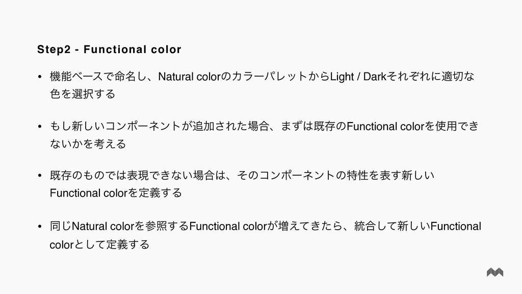 Step2 - Functional color • ػϕʔεͰ໋໊͠ɺNatural co...