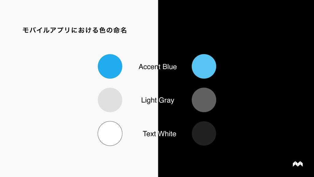 ϞόΠϧΞϓϦʹ͓͚Δ৭ͷ໋໊ Accent Blue Light Gray Text Whi...