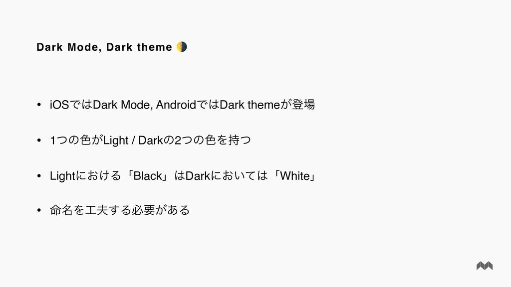 Dark Mode, Dark theme  • iOSͰDark Mode, Androi...