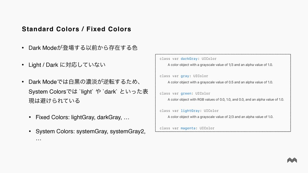 Standard Colors / Fixed Colors • Dark Mode͕ొ͢Δ...