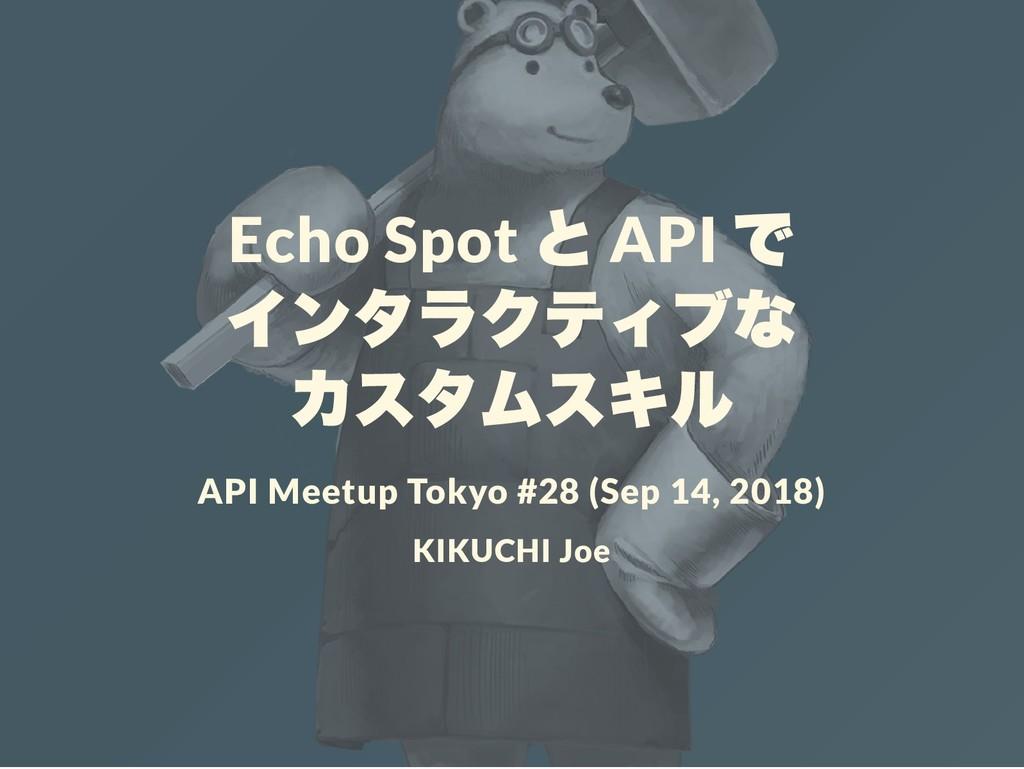 Echo Spot と API で インタラクティブな カスタムスキル API Meetup ...