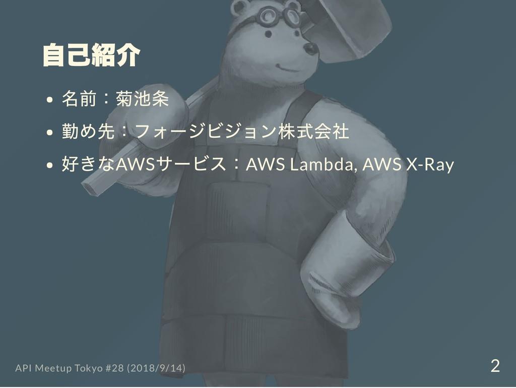 自己紹介 名前:菊池条 勤め先:フォージビジョン株式会社 好きなAWS サービス:AWS La...