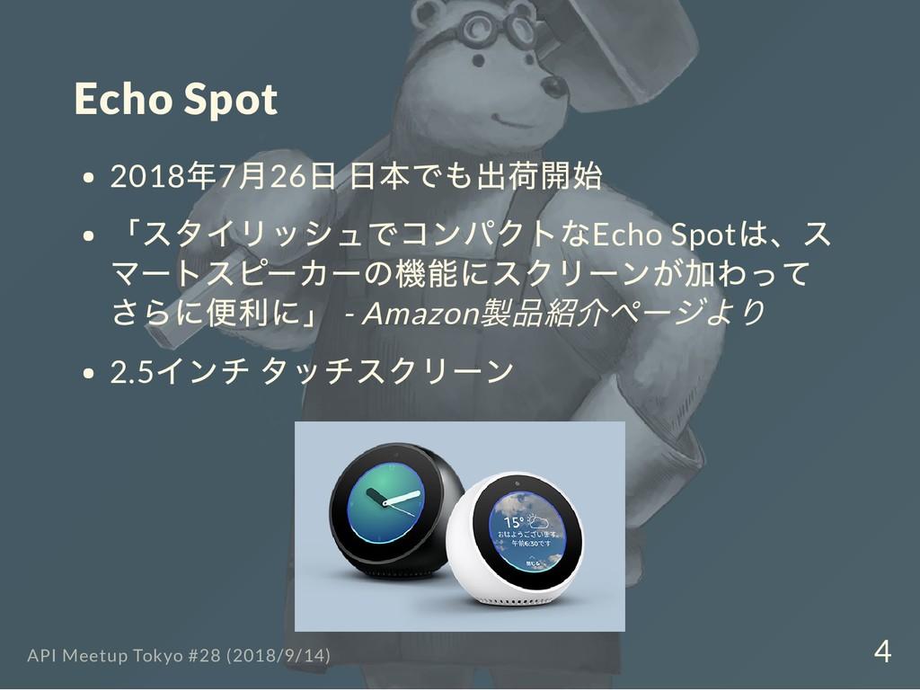 Echo Spot 2018 年7 月26 日 日本でも出荷開始 「スタイリッシュでコンパクト...
