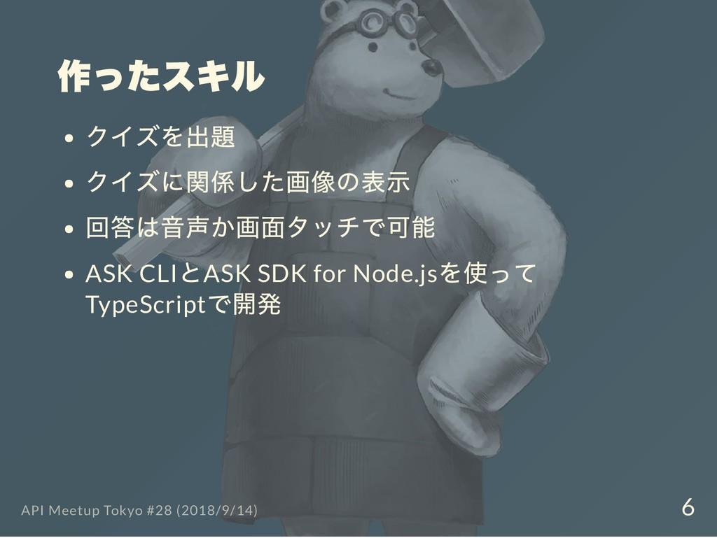 作ったスキル クイズを出題 クイズに関係した画像の表示 回答は音声か画面タッチで可能 ASK ...