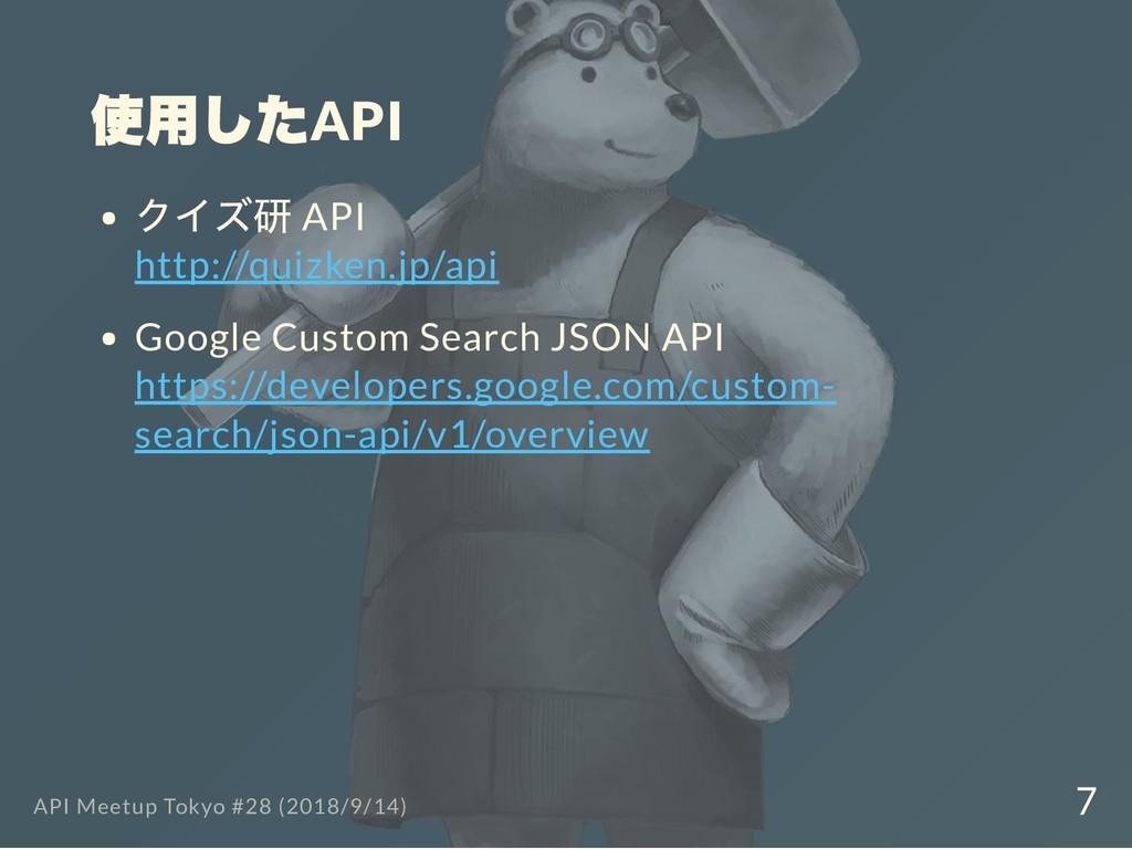 使用したAPI クイズ研 API http://quizken.jp/api Google C...