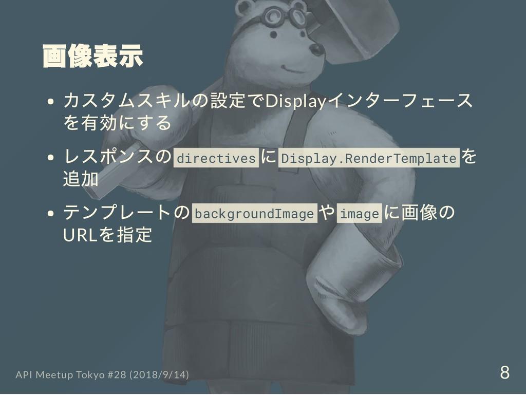 画像表示 カスタムスキルの設定でDisplay インターフェース を有効にする レスポンスのd...