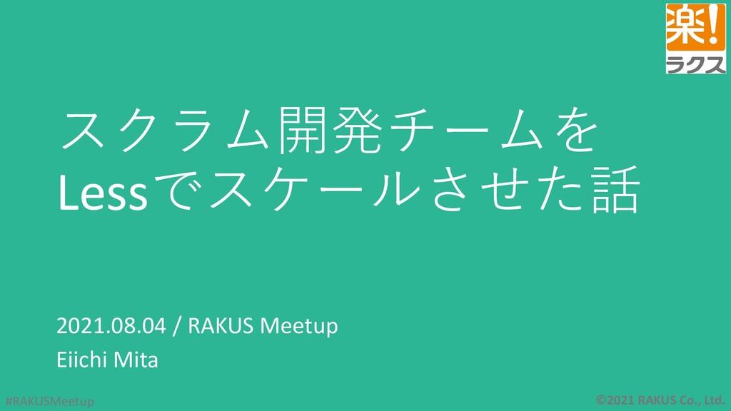 ©2021 RAKUS Co., Ltd. #RAKUSMeetup 2021.08.04 /...
