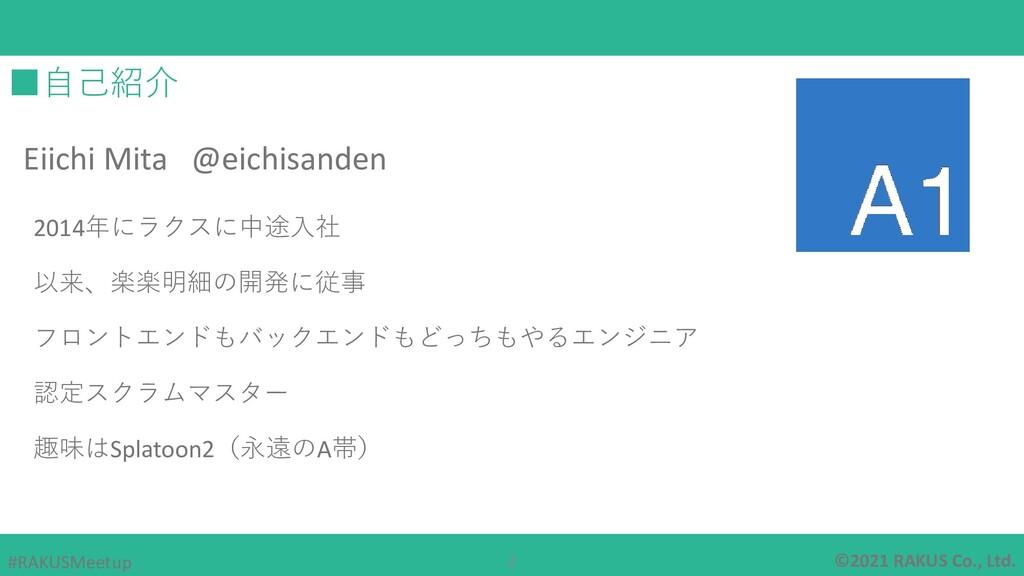 ©2021 RAKUS Co., Ltd. #RAKUSMeetup  あ ■自己紹介 Ei...