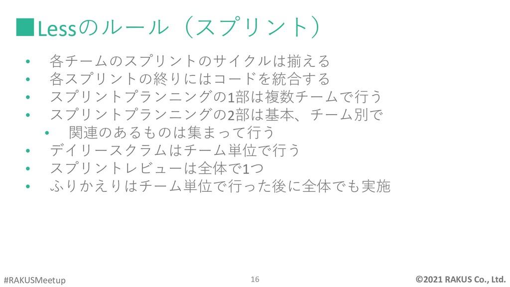 ©2021 RAKUS Co., Ltd. #RAKUSMeetup  あ ■Lessのルー...