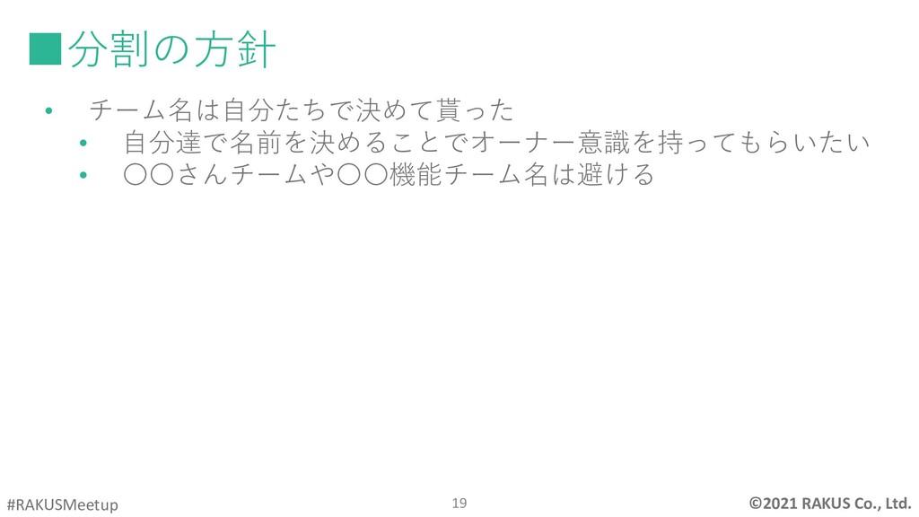 ©2021 RAKUS Co., Ltd. #RAKUSMeetup  あ ■分割の方針 •...