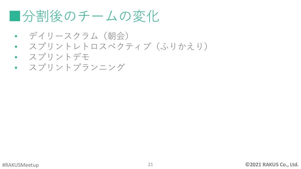 ©2021 RAKUS Co., Ltd. #RAKUSMeetup  あ ■分割後のチーム...